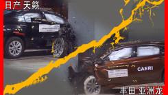 日产天籁和丰田亚洲龙碰撞测试,究竟谁才是日系安全家轿?