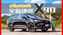 发动机凭啥敢终身质保?试驾全新一代捷途X90