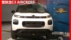 雪铁龙C3 AIRCROSS侧面碰撞测试,这表现你怎么看?
