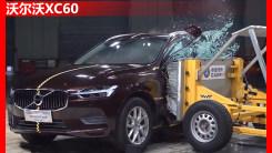 沃尔沃XC60侧面碰撞测试:气囊保护完美,果然姜还是老的辣