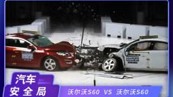 汽车对撞测试,沃尔沃S60自己撞自己,结果让人意外