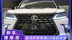 雷克萨斯新款LX进店实拍!搭5.7L V8+四驱系统,比奔驰GLS还有面