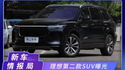 理想第二款SUV曝光!车长近5.2米, 售价39.98万元