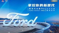新世代全顺Pro北京车展震撼首秀