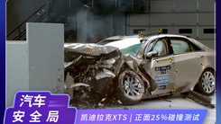凯迪拉克XTS正面25%碰撞测试,乘员保护好,低速碰撞成绩差