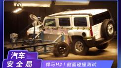 悍马H2侧面碰撞测试,1.4吨移动车撞不动,果然是马路坦克