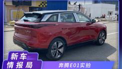 2020北京车展探馆:奔腾E01实拍