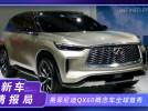 2020北京车展:英菲尼迪QX60概念车全球首秀