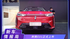 2020北京车展:奔腾E01正式上市