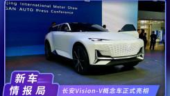 2020北京车展:长安Vision-V概念车正式亮相