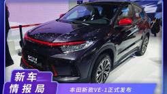 2020北京车展:本田新款VE-1正式发布