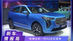 2020北京车展:哈弗全新一代H2正式发布