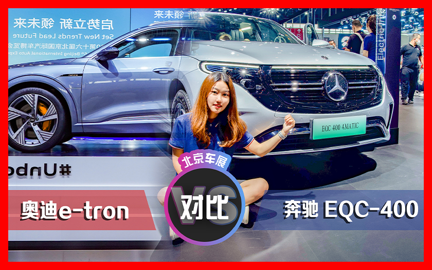 纯电SUV奥迪e-tron 奔驰EQC 都国产了怎么选?