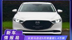 长安马自达9月销量超1.4万辆!增长28.9% ,三车齐发力