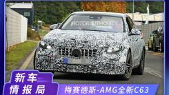 梅赛德斯-AMG全新C63谍照曝光!采用2.0T+48V轻混 取消V8发动机