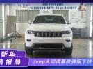 Jeep大切诺基防弹版下线!搭5.7L引擎,内饰更豪华