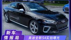 奥迪全新S4实拍曝光!搭3.0T引擎,外观更运动,本月上市