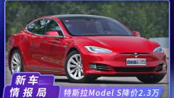 特斯拉又降价了!Model S降价2.3万,73.39万起售,你会买么?