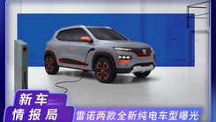 雷诺两款全新纯电车型!明天发布,配日产平台,外观科技感十足