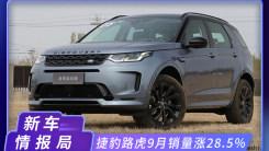 捷豹路虎销量大涨28.5%,国产进口都好卖,卫士加价还得等车