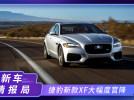 捷豹新款XF大幅度官降!搭2.0T、3.0T引擎,性价比更高