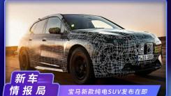 宝马新款纯电SUV发布在即!智能配置降级,动力更强