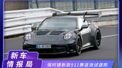 保时捷新款911赛道测试谍照!造型激进,搭4.0L动力