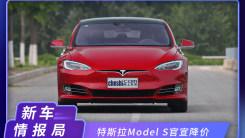 特斯拉Model S官宣降价!2.5秒破百,续航超600km