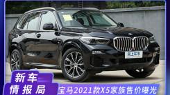 宝马新款X5家族售价曝光 69.9万起售 最高涨1.4万