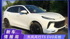 """东风风行T5 EVO实拍!配兰博基尼""""同款""""LOGO,预计售价9万起"""