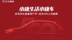 东风风光首届用户节●风光500上市盛典