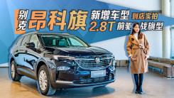 全系优惠5万,20万出头就能买到Q7同级SUV?!