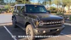 福特Bronco造型硬朗 长方形进气格栅 牧马人同款越野风格