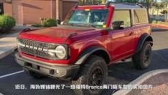 福特Bronco两门版实拍 搭载2.3T、2.7T引擎 双色车身更运动