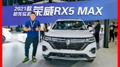 外观霸气的硬核SUV!抢先实拍新款荣威RX5 MAX