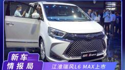江淮瑞风L6 MAX上市!17.28万起售,尺寸比别克GL8还大