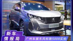 广州车展:东风标致中期改款5008实拍