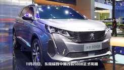 东风标致改款5008广州车展亮相!售价或小幅调整,换新外观