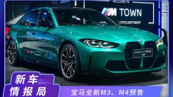 宝马全新M3、M4预售!85.89万元起,搭载3.0T直六引擎,动力更强