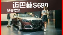 超豪华体验 广州车展抢先实拍尊贵的迈巴赫S680