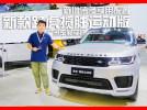 新增诸多实用配置 广州车展实拍新款路虎揽胜运动版