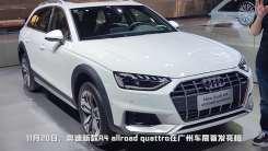 奥迪新款A4旅行版亮相广州车展!搭2.0T引擎,增12V轻混系统