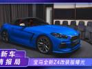 宝马全新Z4改装版曝光 搭载3.0T引擎 全新扰流板更具运动气息