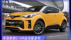 丰田新款C-HR Sport运动版车型发布