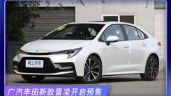 丰田新款雷凌开启预售,增1.5L三缸车型,比1.2T动力更强更省油