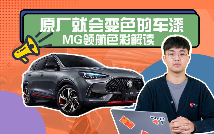 原厂就会变色的车漆,MG领航色彩解读