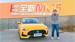 不到8万就买自动挡高配置轿跑 到店体验全新MG5