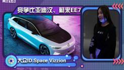 """大众国产电动""""CC猎装车""""曝光!竞争比亚迪汉、蔚来EE7"""