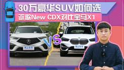 30万豪华SUV如何选?讴歌New CDX对比宝马X1