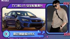 斯巴鲁新款WRX售价公布!搭2.0T+6MT,安全配置大幅提升